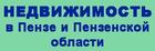 Недвижимость в Пензе и Пензенской области